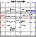2014年3月~4月予定表