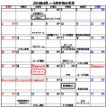 2014年4月~5月予定表