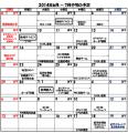 2014年6月~7月予定表