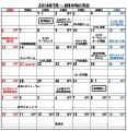2014年7月~8月予定表