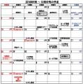 2014年9月~10月予定表