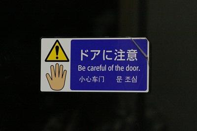 京急 ドアの表記