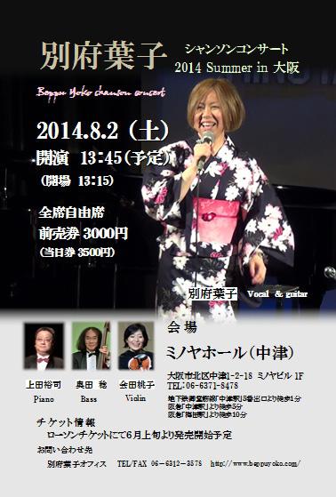 14大阪夏葉書チラシ02