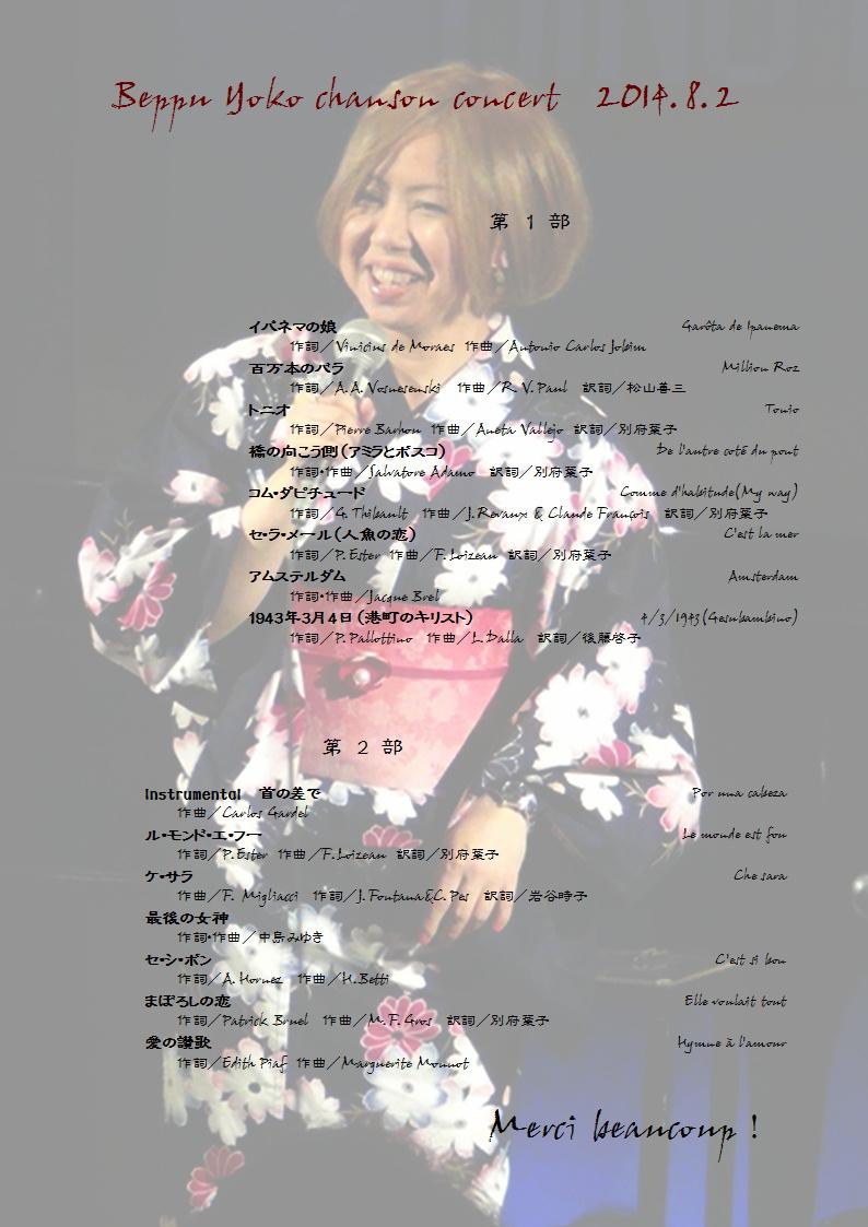 プロ裏14夏02