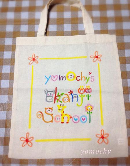 yomochy-s_Ekanji_schoolbag-1.jpg