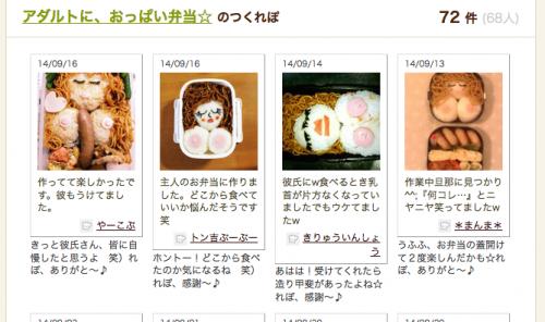 アダルトに、おっぱい弁当☆のつくれぽ [クックパッド] 簡単おいしいみんなのレシピが183万品
