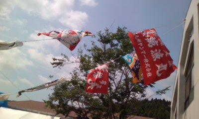 運動会大漁旗