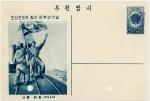 ソウルの赤旗(葉書)