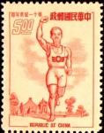 台湾・青年節(1954)
