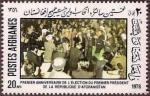 アフガニスタン・大統領選挙(1978)