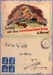 東ドイツ・朝鮮戦争プロパガンダ
