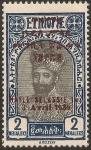 エチオピア・ハイレセラシエ即位加刷