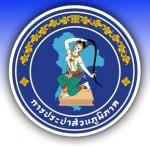 タイ水道局