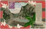 台湾総督府第13回始政記念絵葉書(記念碑)