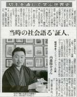 中日・講座記事