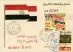 エジプト・第4次中東戦争FDC