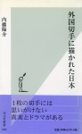 外国切手に描かれた日本(表紙)