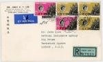 香港・切手100年カバー