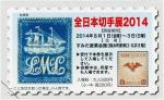 全日展・チケット(2014)