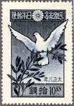 大戦平和10銭