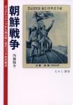 朝鮮戦争表紙(実物からスキャン)