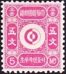 旧韓国最初の切手(5文)
