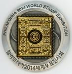 PHILAKOREA2014 メダル