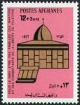 アフガニスタン・岩のドーム(1977)