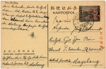 ジャワ・軍事郵便用はがき用紙使用