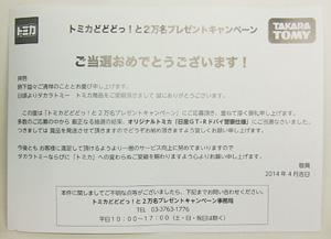 2014051402.jpg