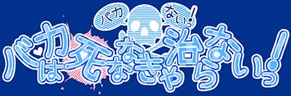 bakanai_logo.png