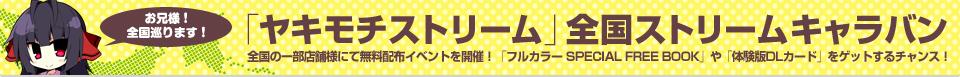 big_zenkoku.jpg