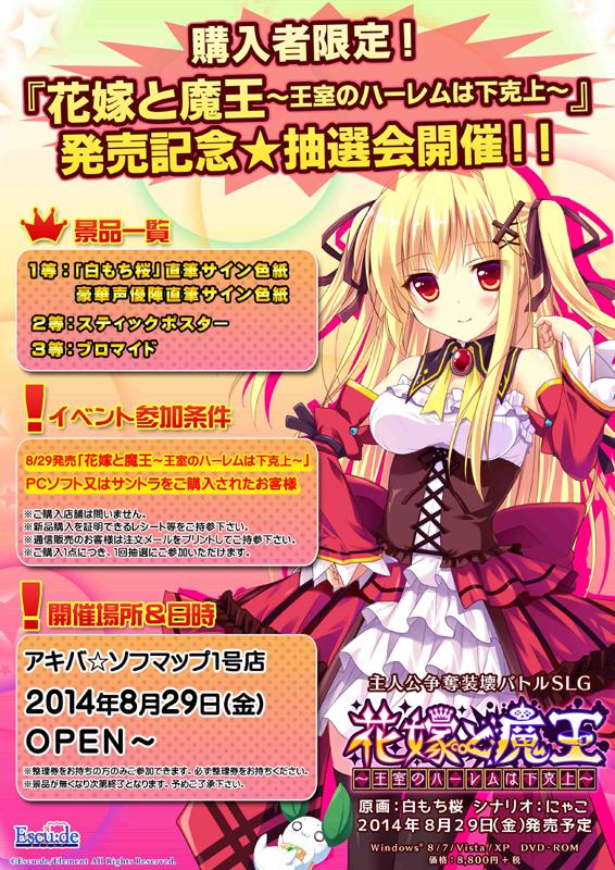 event20140829_01hanaou.jpg