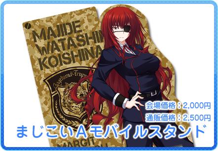 goods-majikoi_a_mobilestand.jpg