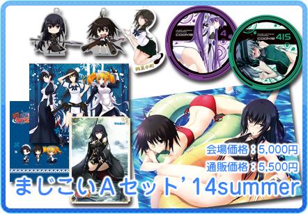 goods-majikoi_a_set.jpg