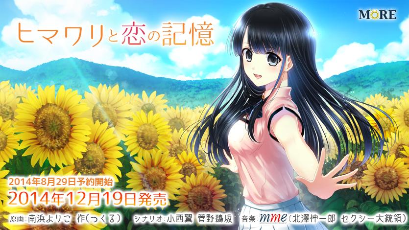 key_img-himawari1219.jpg