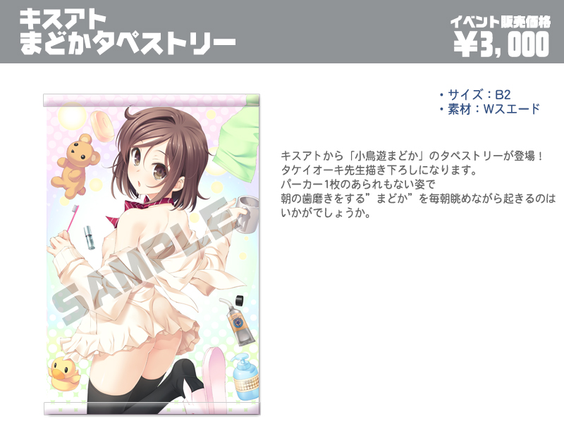 madoka_goods.jpg