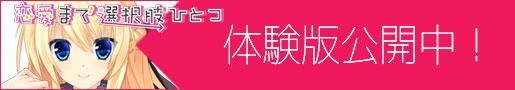 renai_taiken.jpg