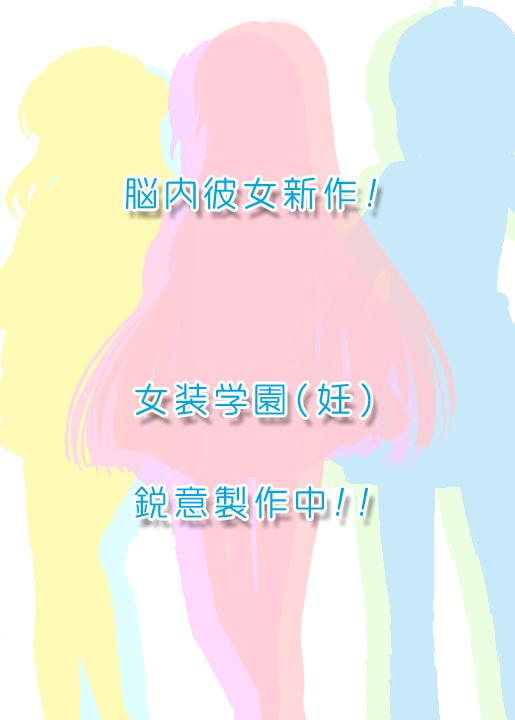 top_jyosougakuen02.jpg