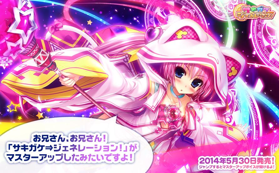 top_sakigake04.jpg