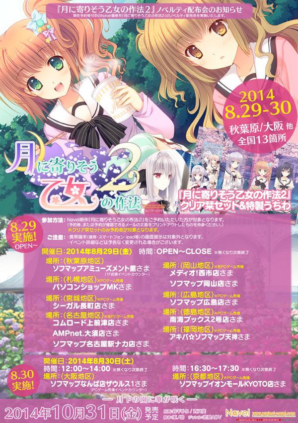 tsuki2_event0829.jpg