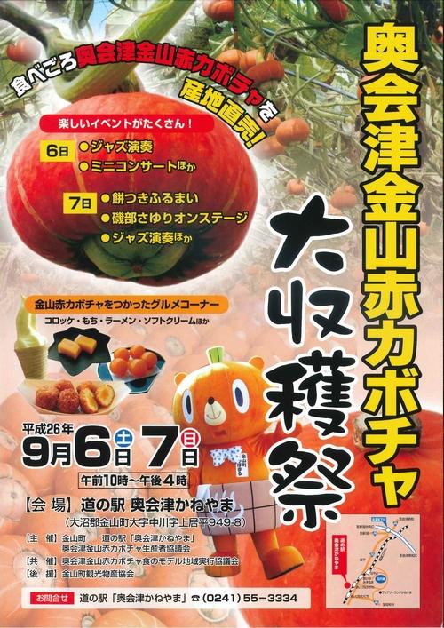 奥会津金山赤カボチャ大収穫祭