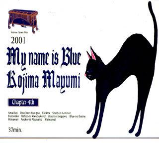 小島麻由美 My name is blue