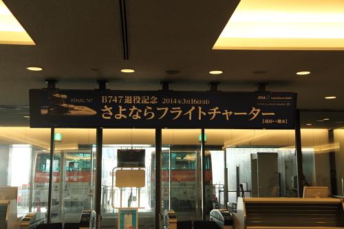 20140316_成田_03