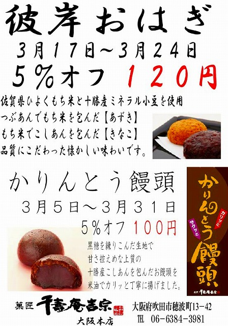 かりんとう饅頭 キャンペーン 千壽庵吉宗