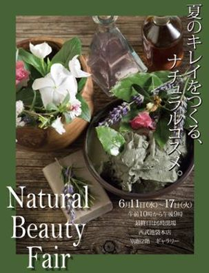 Natural_Beauty_Fair.jpg