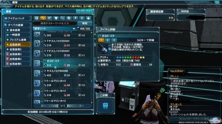 ガルド・ミラ3本目(防衛産)