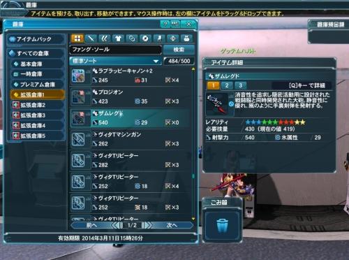 新☆11武器ランチャー「ザムレグド」