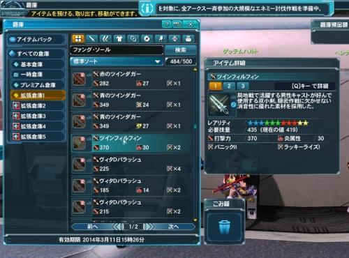 新☆11武器ツインダガー「ツインフィルフィン」