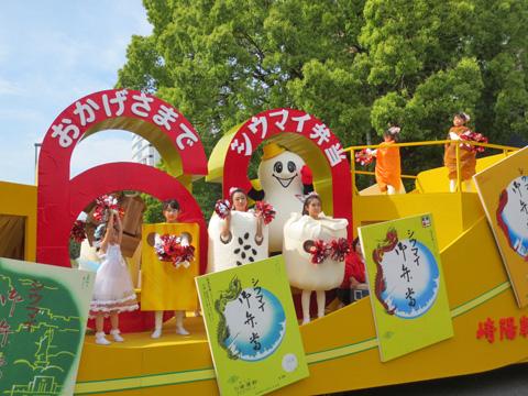 第62回ザよこはまパレード(国際仮装行列)崎陽軒フロート